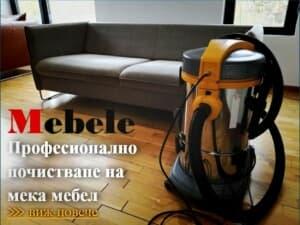 Мебеле